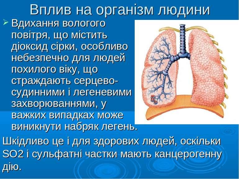 Вплив на організм людини Вдихання вологого повітря, що містить діоксид сірки,...