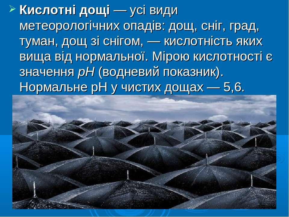 Кислотні дощі— усі види метеорологічних опадів: дощ, сніг, град, туман, дощ ...