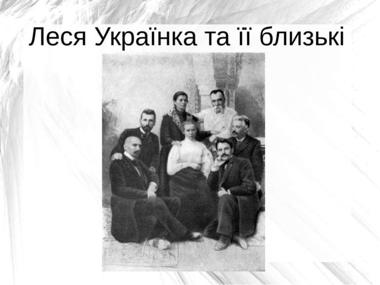 Леся Українка та її близькі