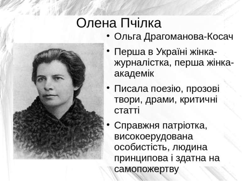 Олена Пчілка Ольга Драгоманова-Косач Перша в Україні жінка-журналістка, перша...