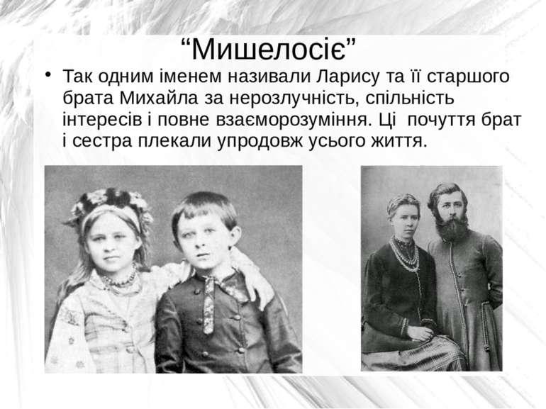 """""""Мишелосіє"""" Так одним іменем називали Ларису та її старшого брата Михайла за ..."""