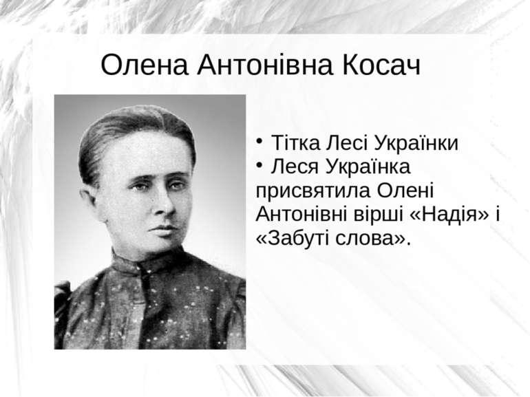 Олена Антонівна Косач Тітка Лесі Українки Леся Українка присвятила Олені Анто...