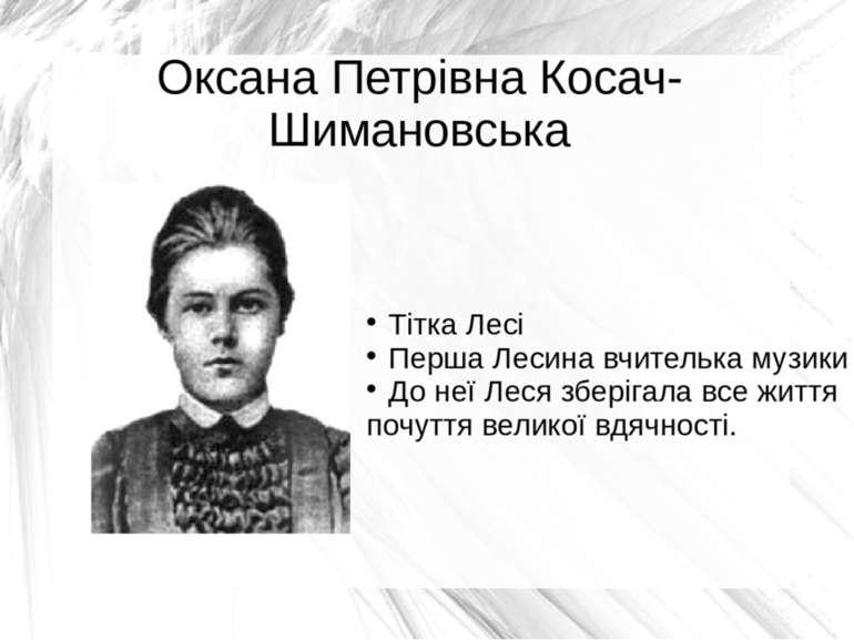 Оксана Петрівна Косач-Шимановська Тітка Лесі Перша Лесина вчителька музики До...