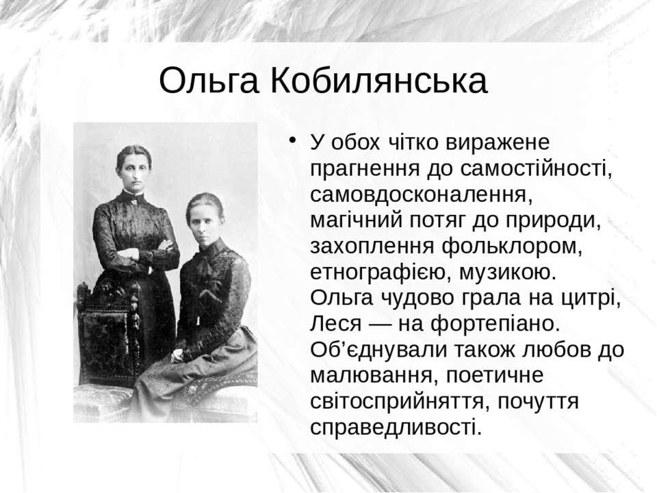 Ольга Кобилянська У обох чітко виражене прагнення до самостійності, самовдоск...