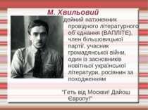 М. Хвильовий Ідейний натхненник провідного літературного об`єднання (ВАПЛІТЕ)...