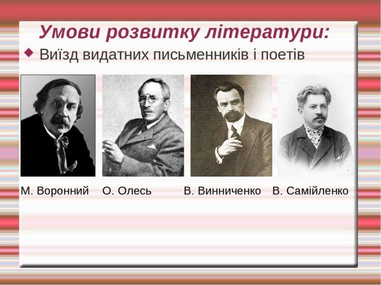 Умови розвитку літератури: Виїзд видатних письменників і поетів М. Воронний О...