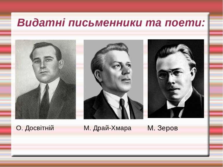 Видатні письменники та поети: О. Досвітній М. Драй-Хмара М. Зеров