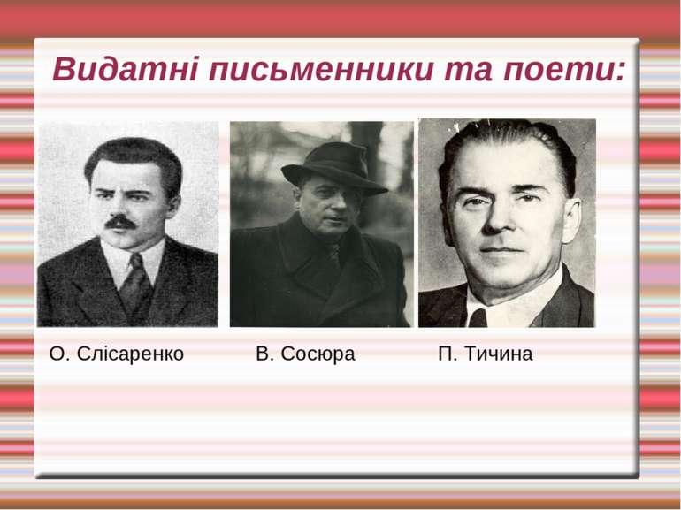Видатні письменники та поети: О. Слісаренко П. Тичина В. Сосюра