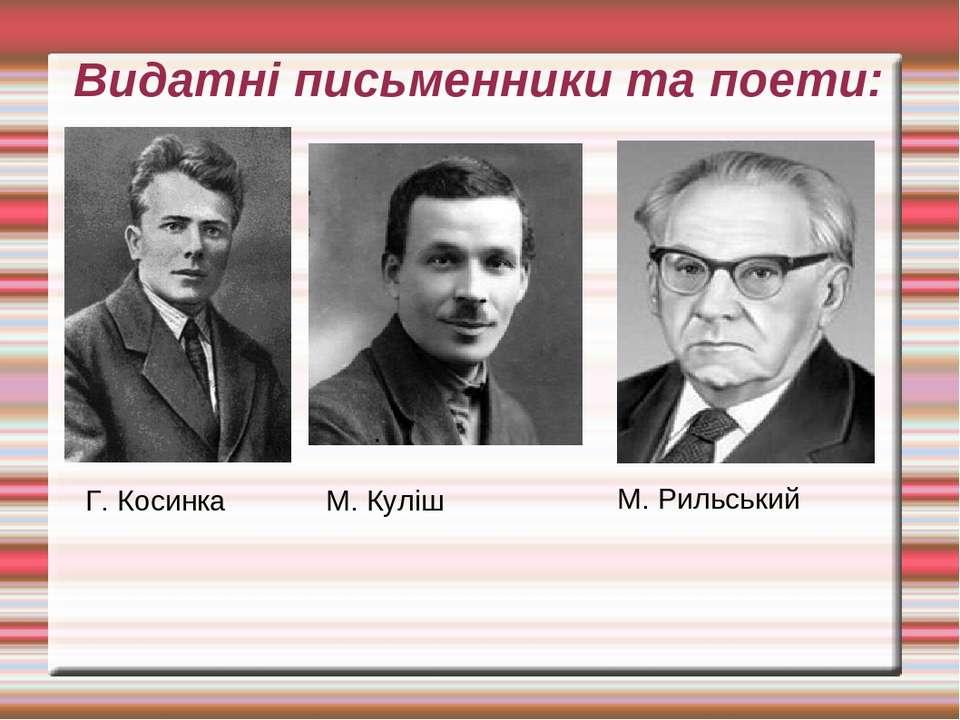 Видатні письменники та поети: Г. Косинка М. Куліш М. Рильський