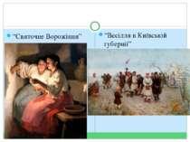 """""""Святочне Ворожіння"""" """"Весілля в Київській губернії"""""""
