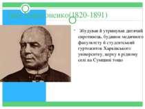 Іван Харитоненко(1820-1891) Збудував й утримував дитячий сиротинець, будинок ...