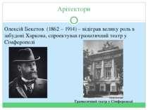 Арітектори Олексій Бекетов (1862 – 1914) – відіграв велику роль в забудові Ха...