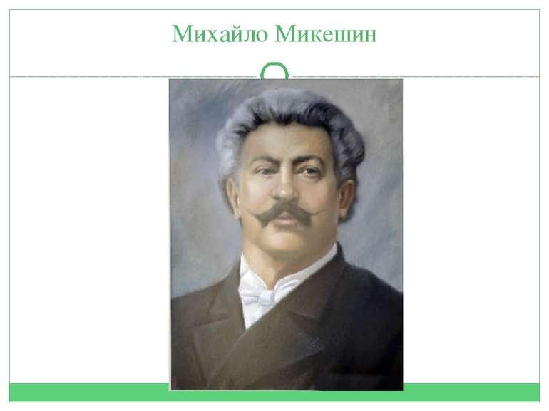 Михайло Микешин