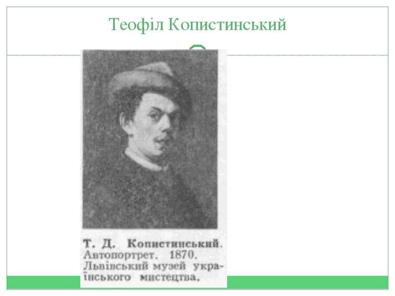Теофіл Копистинський