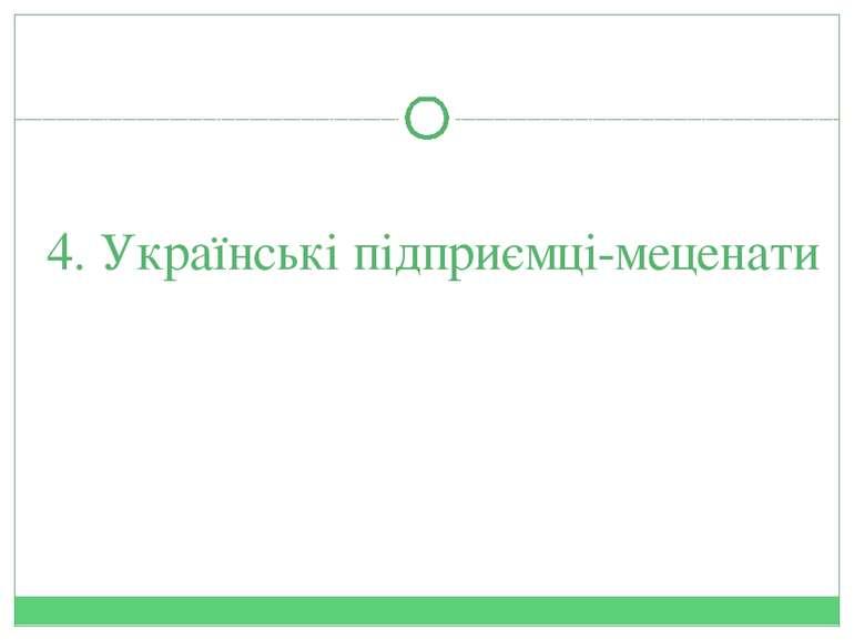 4. Українські підприємці-меценати