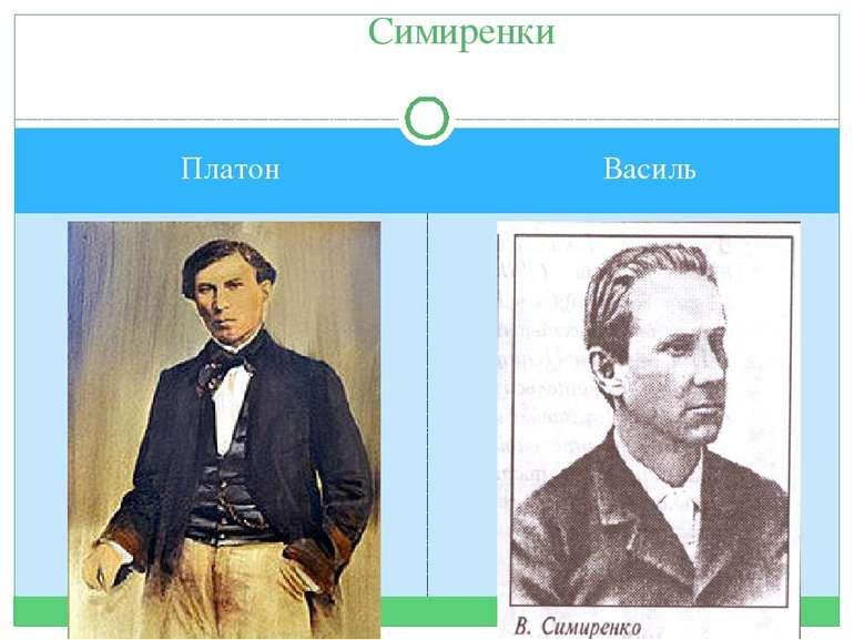 Симиренки Платон Василь