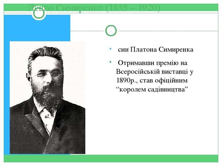 Левко Симиренко (1855 – 1920) син Платона Симиренка Отримавши премію на Всеро...
