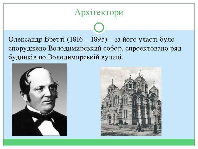 Архітектори Олександр Бретті (1816 – 1895) – за його участі було споруджено В...
