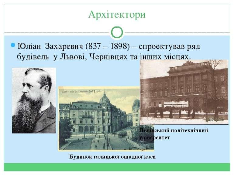 Архітектори Юліан Захаревич (837 – 1898) – спроектував ряд будівель у Львові,...