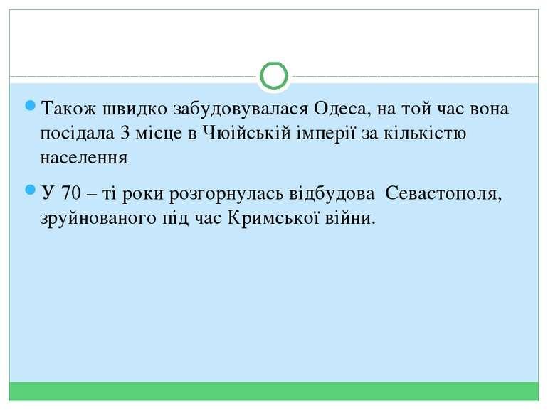 Також швидко забудовувалася Одеса, на той час вона посідала 3 місце в Чюійськ...
