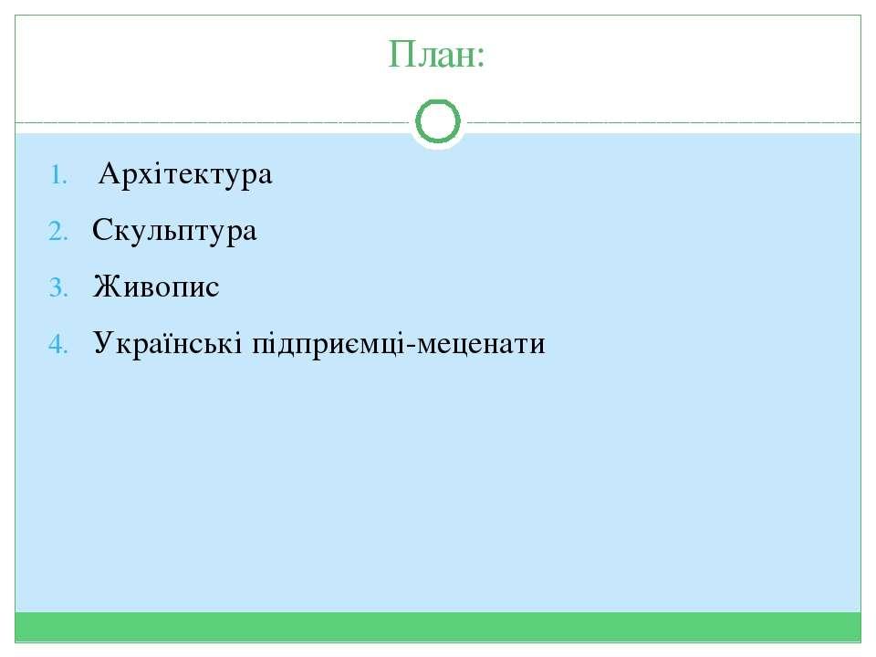 План: Архітектура Скульптура Живопис Українські підприємці-меценати