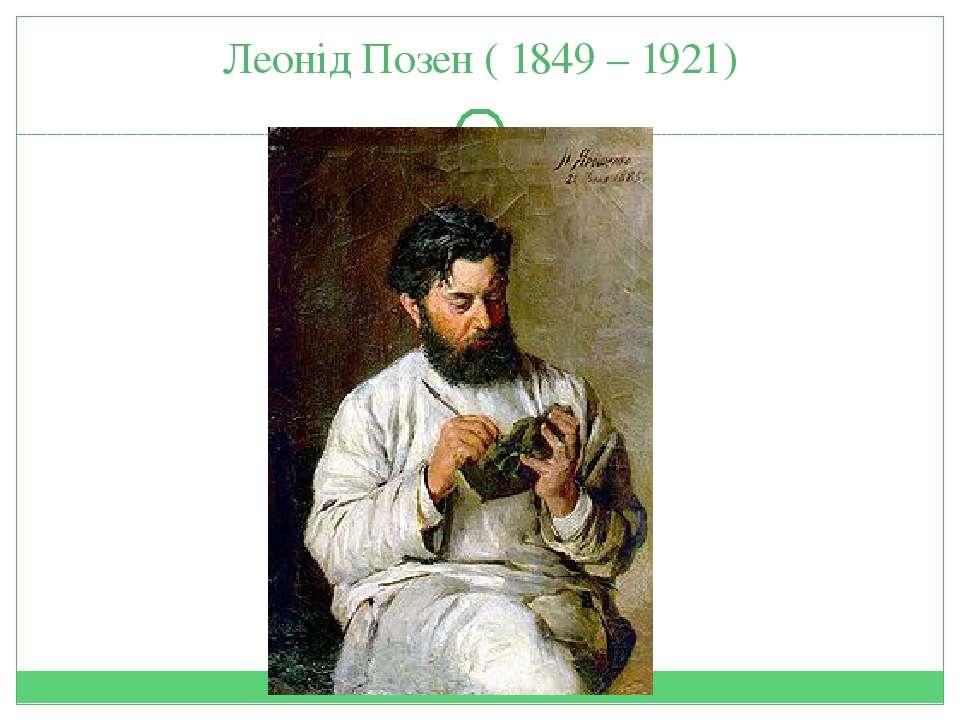 Леонід Позен ( 1849 – 1921)