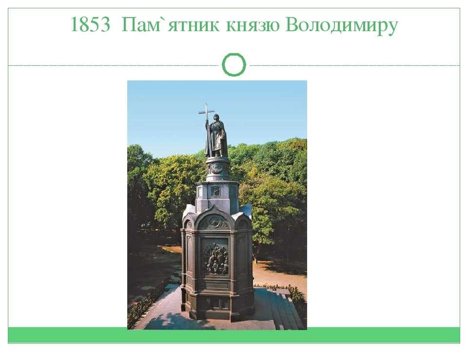1853 Пам`ятник князю Володимиру