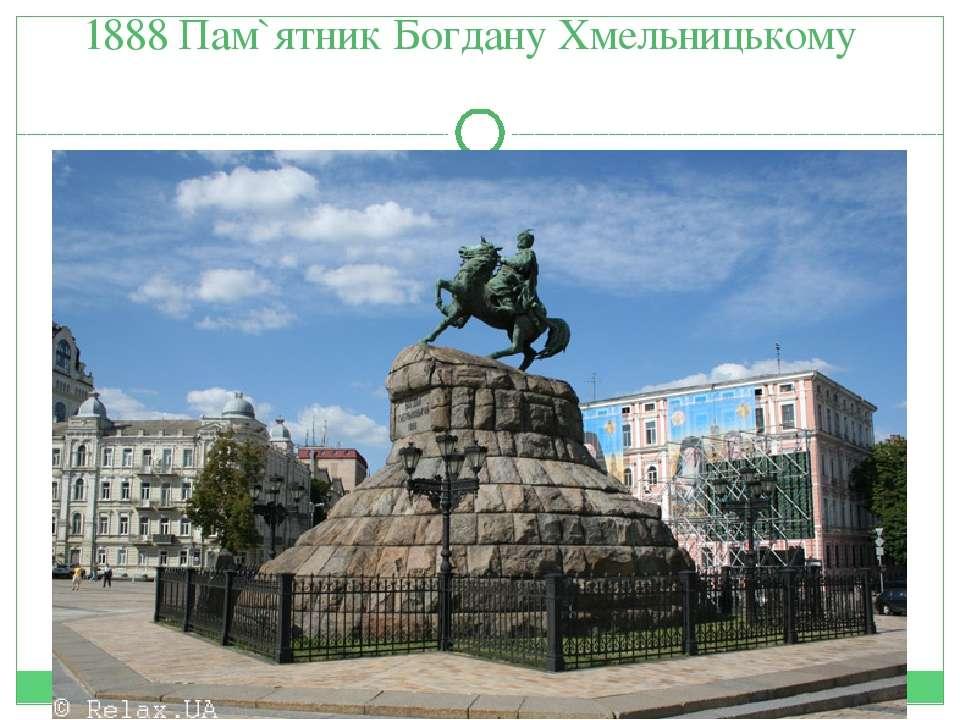 1888 Пам`ятник Богдану Хмельницькому