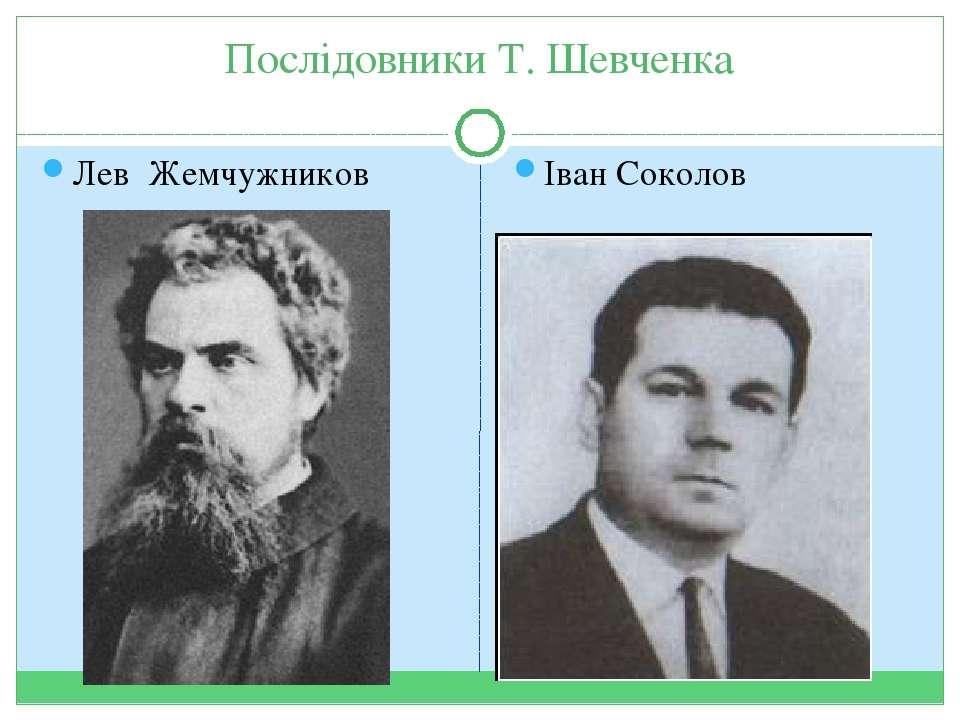 Лев Жемчужников Іван Соколов Послідовники Т. Шевченка