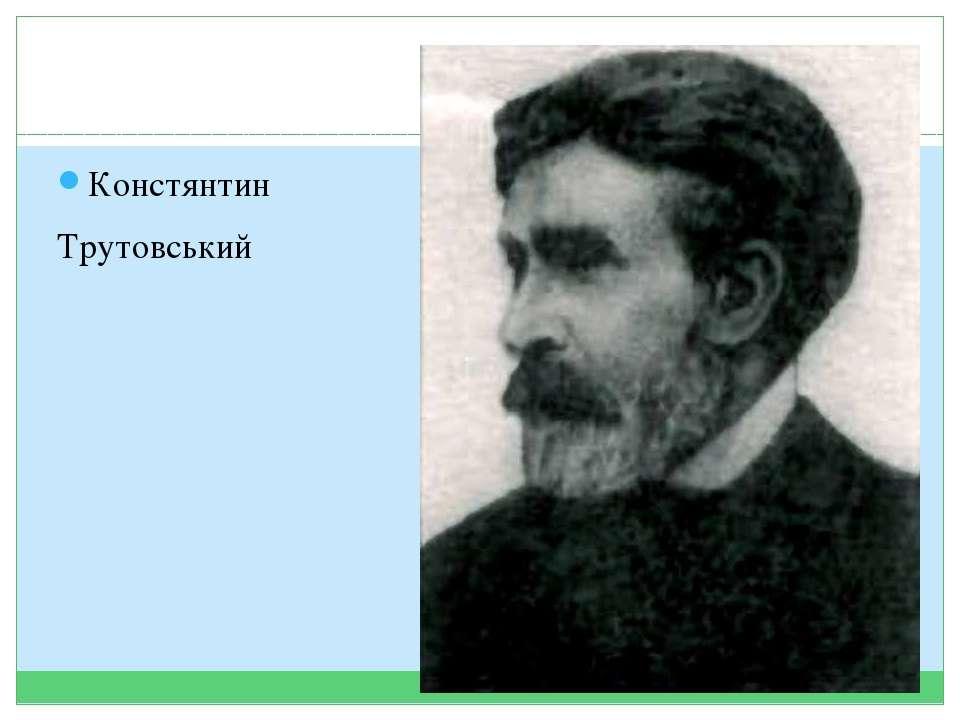 Констянтин Трутовський