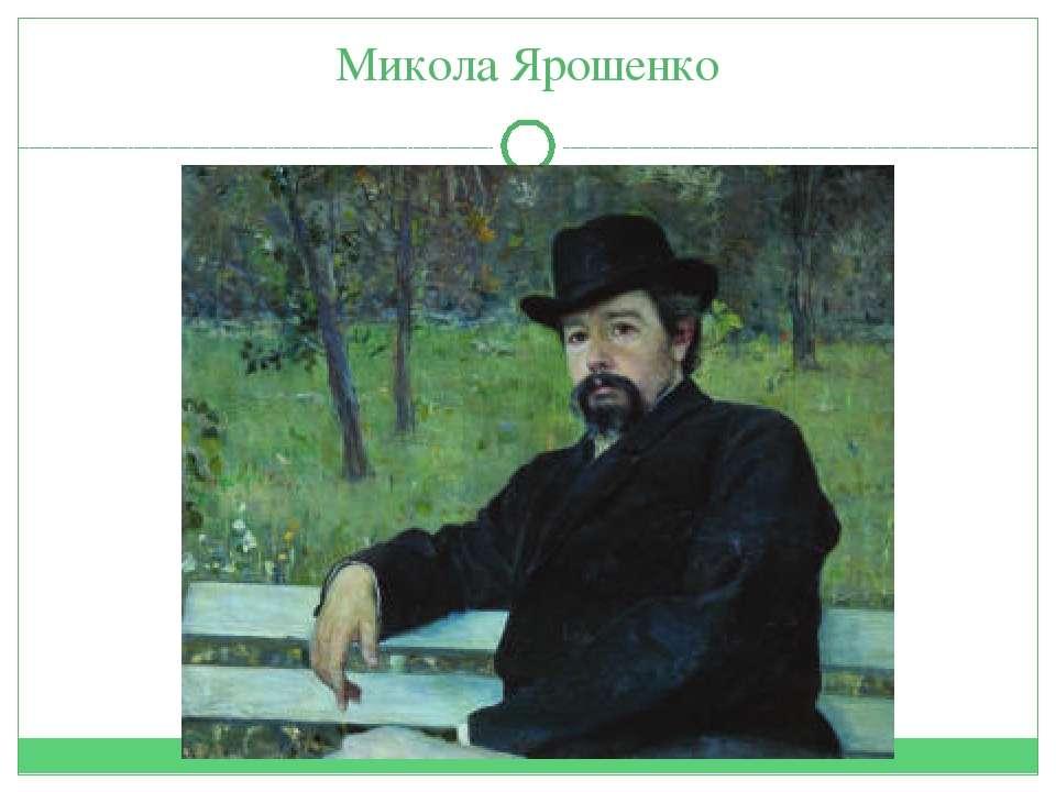 Микола Ярошенко