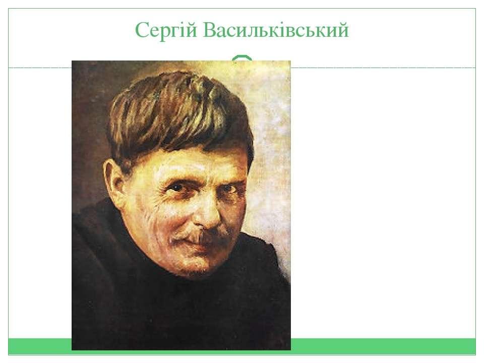 Сергій Васильківський