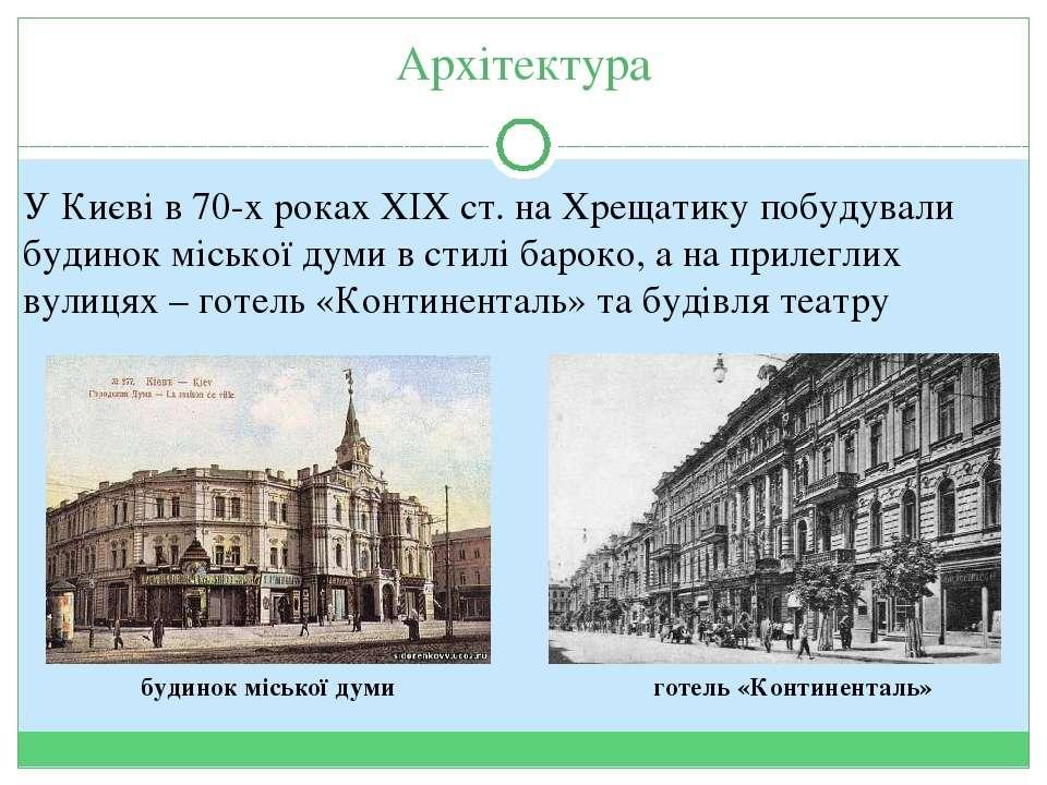 Архітектура У Києві в 70-х роках XIX ст. на Хрещатику побудували будинок місь...