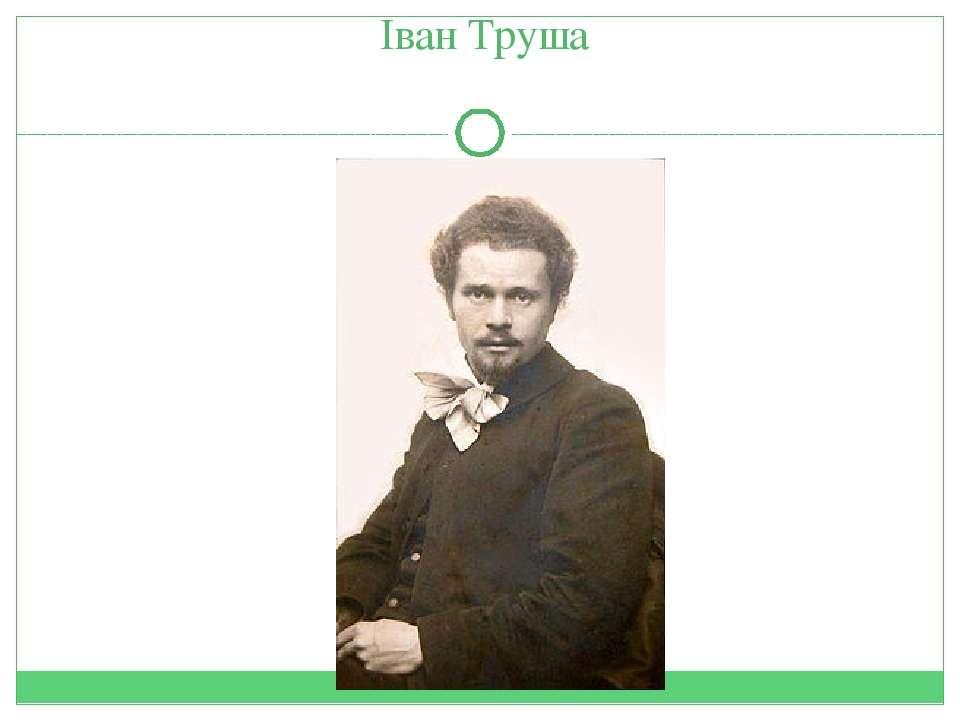 Іван Труша
