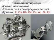 Загальна інформація -Хімічно малоактивна. -Трапляється у самородному вигляді....