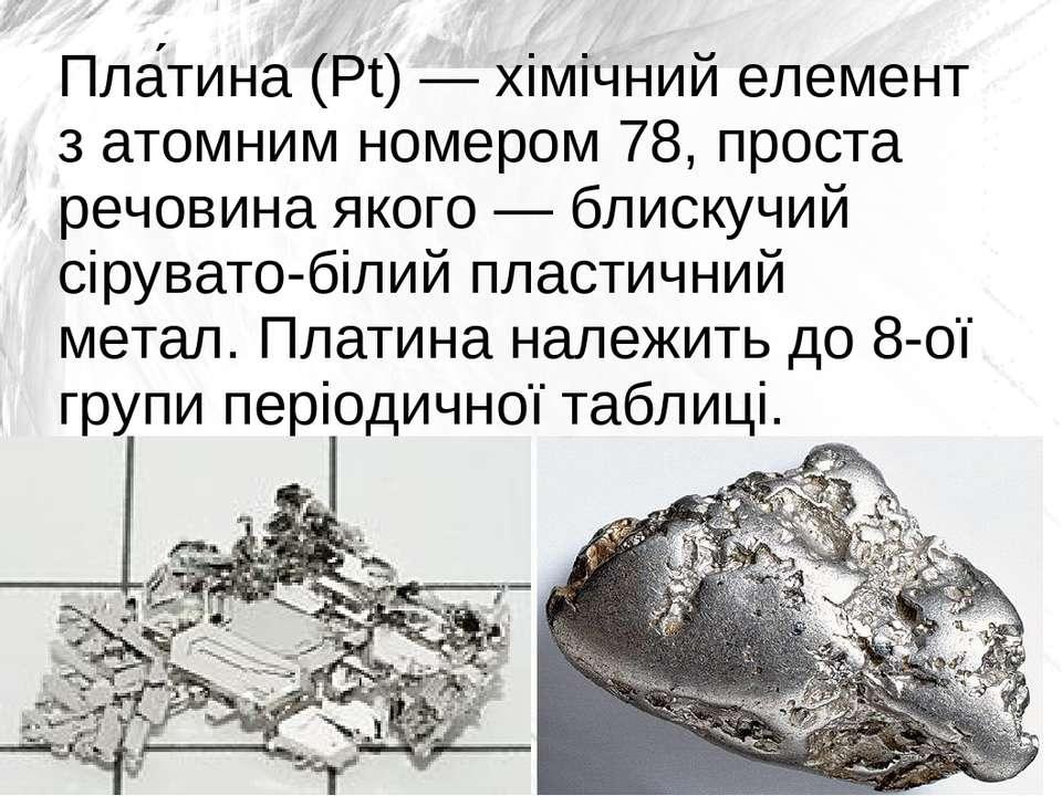 Пла тина (Pt) — хімічний елемент з атомним номером 78, проста речовина якого ...