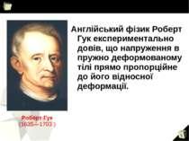 Англійський фізик Роберт Гук експериментально довів, що напруження в пружно д...