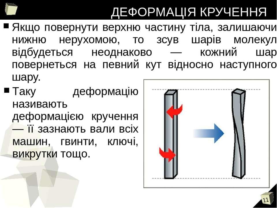 ДЕФОРМАЦІЯ КРУЧЕННЯ Якщо повернути верхню частину тіла, залишаючи нижню нерух...