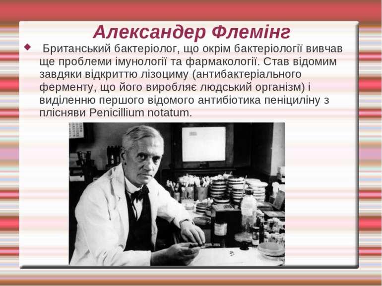 Александер Флемінг Британський бактеріолог, що окрім бактеріології вивчав ще ...