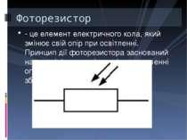 - це елемент електричного кола, який змінює свій опір при освітленні. Принцип...