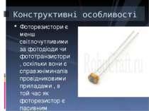 Фоторезистори є менш світлочутливими зафотодіодичифототранзистори , оскіль...