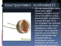 Для фоторезисторів також характерна деяка затримка між дією світла і наступно...