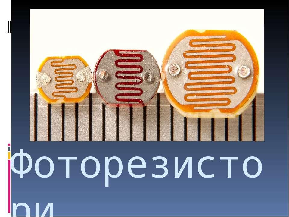 Фоторезистори