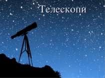 Заголовок Телескопи