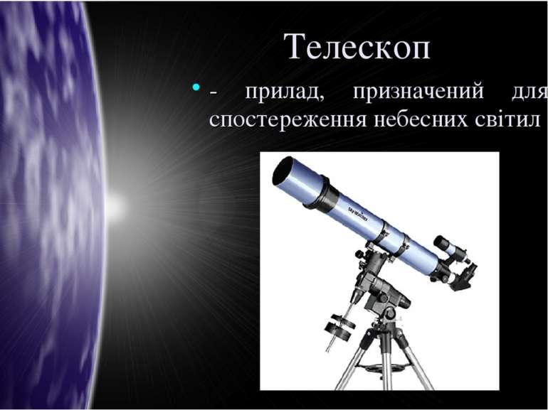 Телескоп - прилад, призначений для спостереження небесних світил