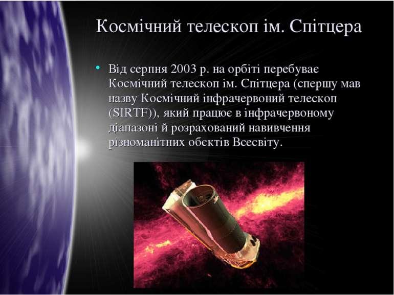 Космічний телескоп ім. Спітцера Від серпня 2003 р. на орбіті перебуває Косміч...