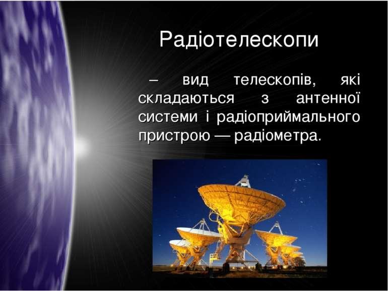 Радіотелескопи – вид телескопів, які складаються з антенної системи і радіопр...