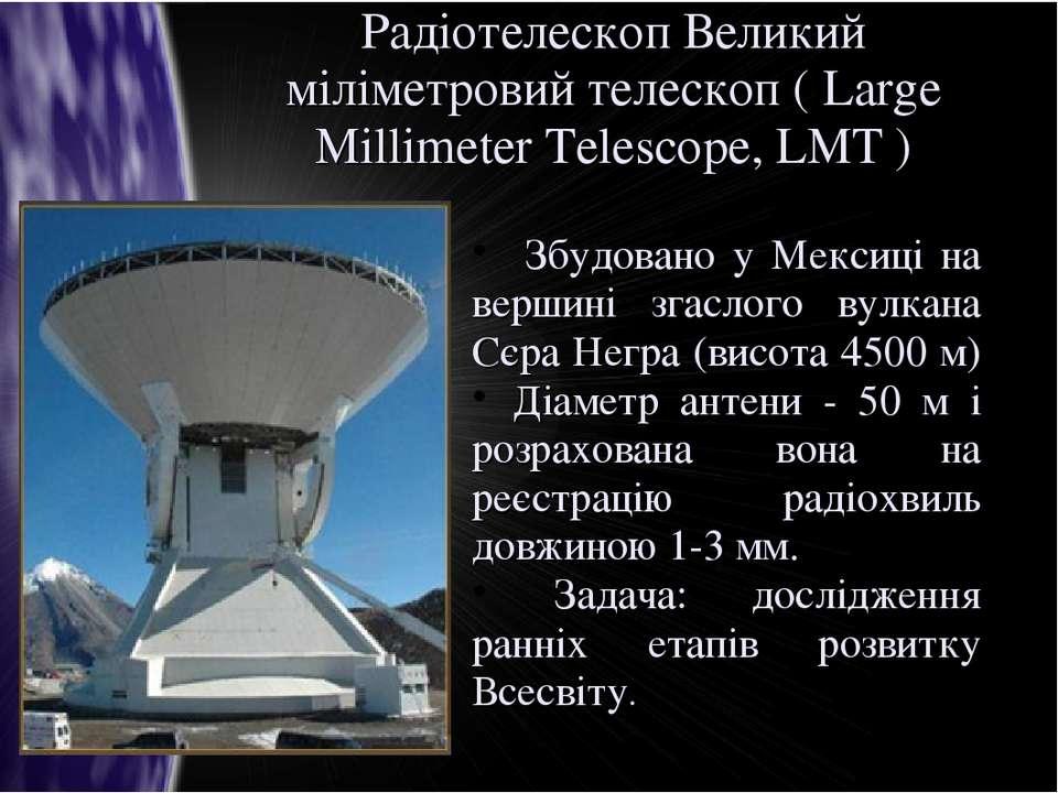 Радіотелескоп Великий міліметровий телескоп ( Large Millimeter Telescope, LМT...