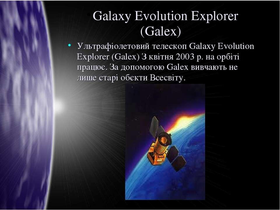 Galaxy Evolution Explorer (Galex) Ультрафіолетовий телескоп Galaxy Evolution ...