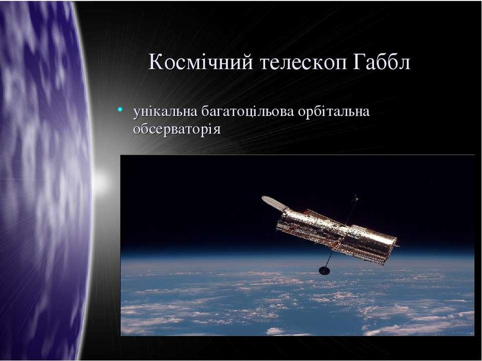 Космічний телескоп Габбл унікальна багатоцільова орбітальна обсерваторія